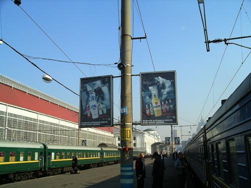 Вокзалы Реклама